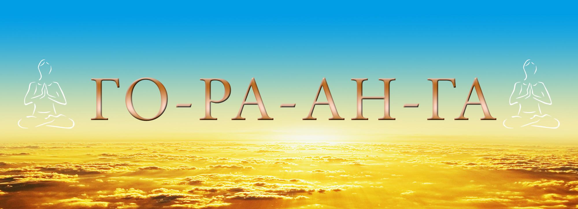 Медитация с мантрой ГО-РА-АН-ГА