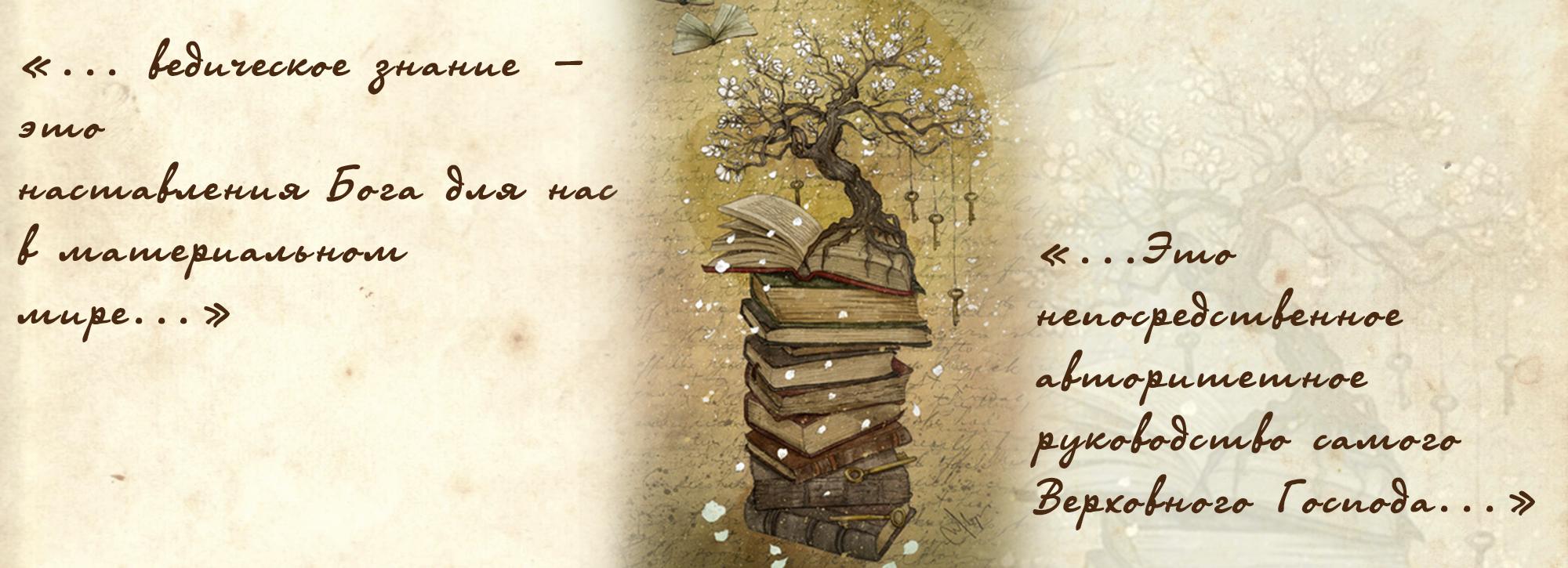 Ведическое знание – это наставления Бога для нас