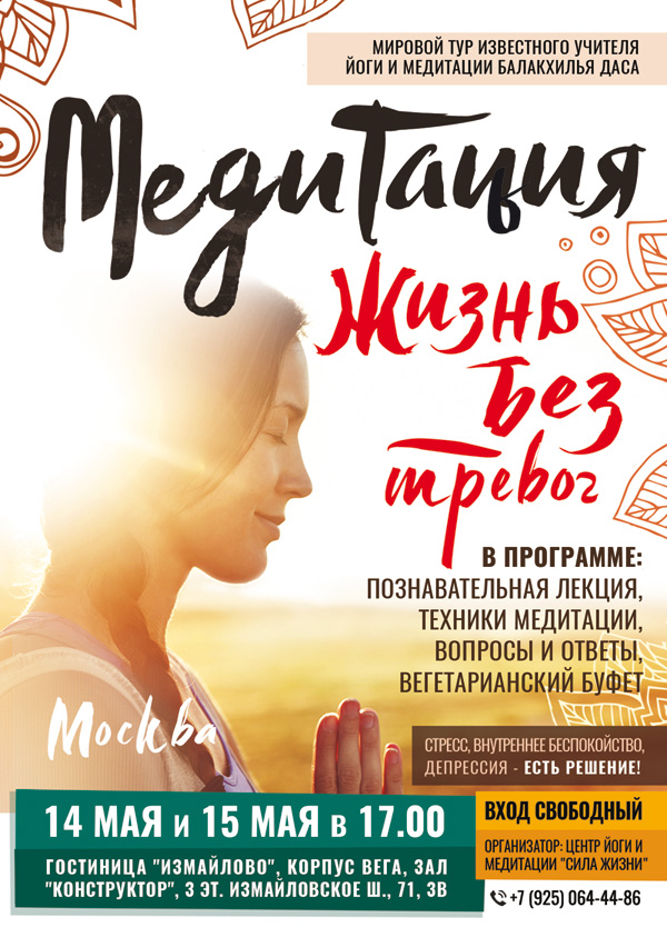 Медитация Москва