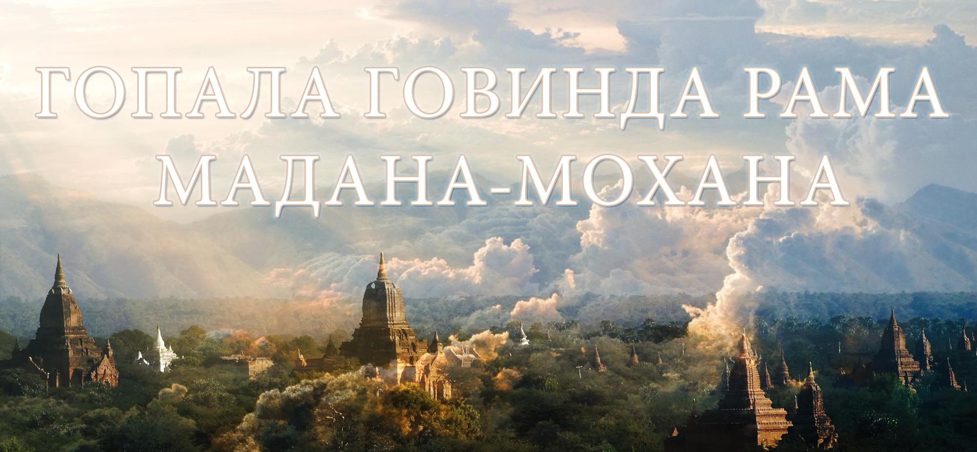 ГОПАЛА ГОВИНДА РАМА МАДАНА-МОХАНА