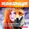 "Семинар ""Реинкарнация. Правда или миф?"" Москва. Октябрь 2017"